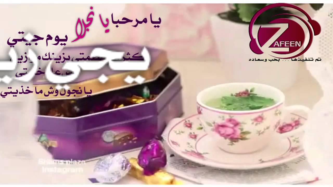 شعر باسم نجلاء استديو زفين للانتاج الفني للطلب Zafeen14 Youtube