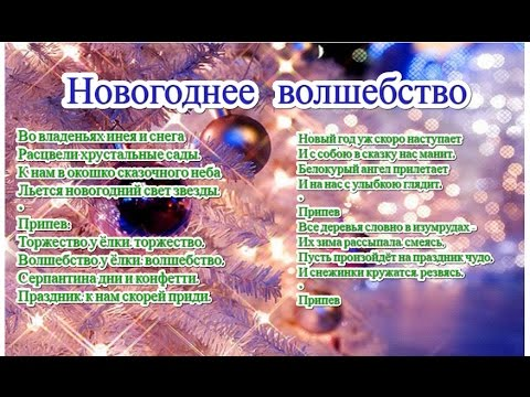 Тик-так. Текст песни, mp3, минусовка :: Новогодние песни