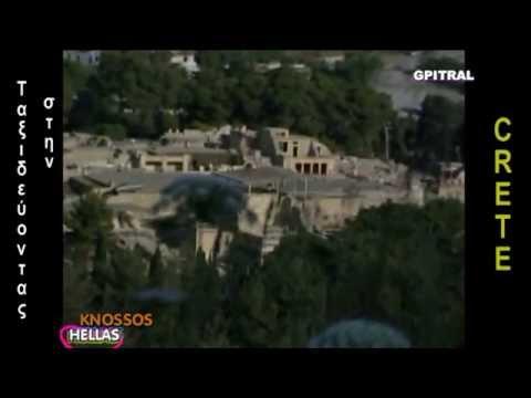 Κνωσός Knossos Crete Tour Guide