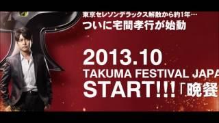 宅間孝行がTAKUMA FESTIVAL JAPAN「晩餐」を紹介しています。 シェアハ...