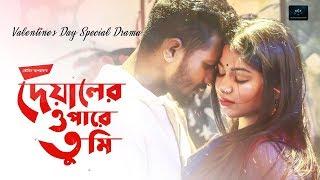 Chotto Buke Megh Jumiye Kanre Kadis Pakhi Deyaler Opare Tumi Bangla Natok Sad Song 2019