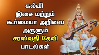 GODDESS OF KNOWLEDGE SARASWATI TAMIL PADAL | Saraswati Bhati Padalgal | Best Tamil Devotional Songs