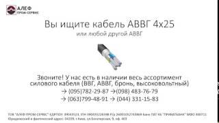 Кабель АВВГ 4х25 купить, оптовый склад с доставкой по Украине(, 2015-12-02T21:57:49.000Z)