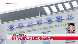 [광주뉴스] 광주 서부경찰서, 찜질방서 성폭행 시도한 …