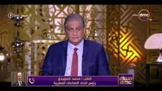 مساء dmc - رئيس اتحاد الصناعات المصرية : يرد على تصريح