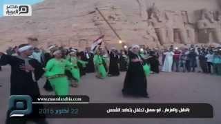 مصر العربية | بالطبل والمزمار.. ابو سمبل تحتفل بتعامد الشمس