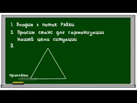Техника исполнения желаний - Треугольник