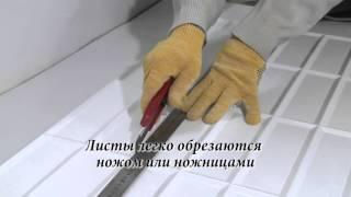 Монтаж листовых ПВХ панелей Артдекарт