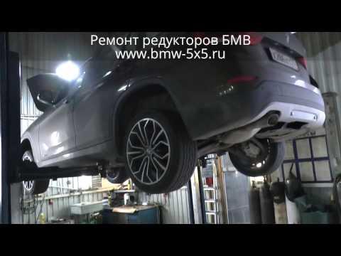 Диагностика и ремонт переднего редуктора BMW X-1 E-84 и Х-3 F-25
