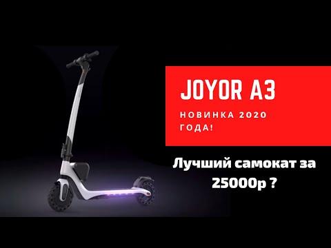 Joyor A3 - Новый лидер бюджетных электросамокатов? Обзор модели и тест драйв