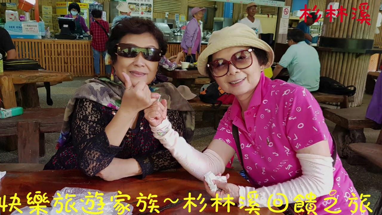 1090707快樂旅遊家族~杉林溪回饋之旅 - YouTube