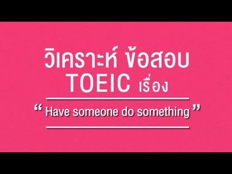 TOEIC | วิเคราะห์ข้อสอบ toeic grammar เรื่อง have someone do something