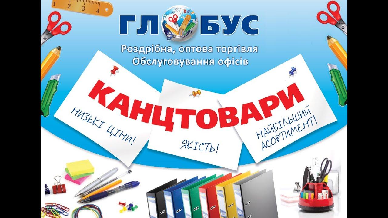 Канцтовары школьные и детские, канцтовары для школы, канцтовары для детей, детские товары для черчения. Продажа, поиск, поставщики и магазины, цены в украине.