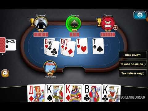 Играю в карты подкидной дурак чемпионат онлайн.