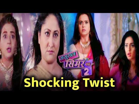 SSK 2 | Shocking Twist | Reema को धक्के मार पर बाहर निकलेगी Aarav की मां, लेकिन होगा ये..