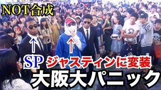 ジャスティンビーバーに変装して黒人SPを連れて歩いたら大阪が大パニック!!前編 thumbnail