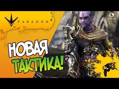 видео: paragon - НОВАЯ ТАКТИКА | ФЭНГ МАО