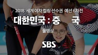 컬링 세계선수권 예선 중국전 다시보기 (풀영상) / SBS / 2018 세계여자컬링선수권