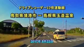 ドライブレコーダ10倍速動画 境港市~玉造温泉 DRY-WiFi40c