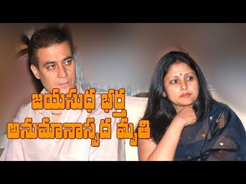Jayasudha''s husband Nitin Kapoor commits suicide in Mumbai || #NitinKapoor