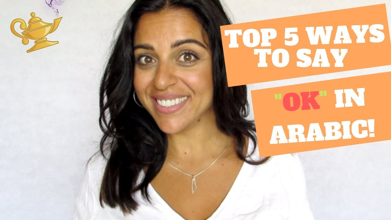 5 DIFFERENT WAYS TO SAY OK IN ARABIC!