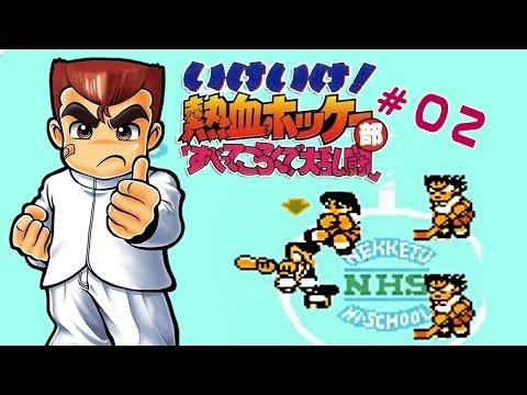 Go! GO! Nekketsu Kunio Hockey #02 : เตะหมา ท้าผู้หญิง คนจริง คุนิโอะคุง