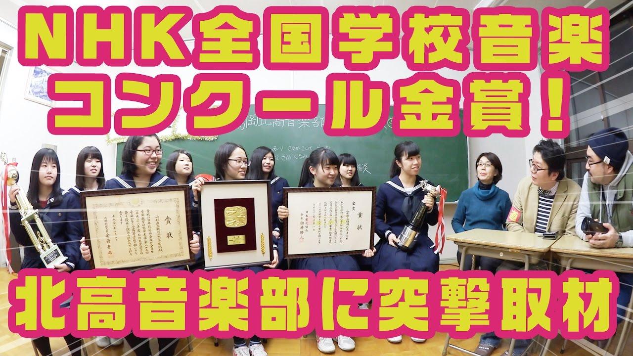 【知りま庄内】NHK全国学校音楽コンクール金賞!北高音楽部に突撃取材