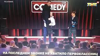 ТНТ. На последнем звонке не хватило первоклассниц. Comedy Club. Промо 2018