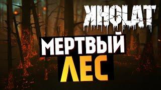 KHOLAT - Изучаем Мертвый Лес #4