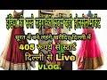 Wholesale market of Cheapest Bridal Lehengas in hindi.सस्ते लहंगो की होलसेल मार्किट