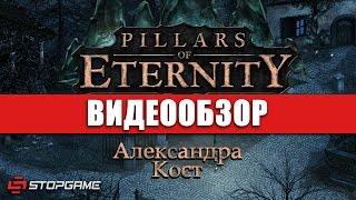 pillars of Eternity - Видео Обзор Игры!