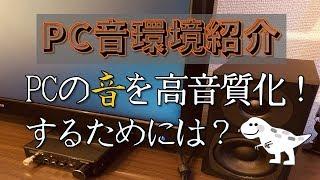 PCを高音質化するためには!!音環境紹介!【アンプ・USBDAC】
