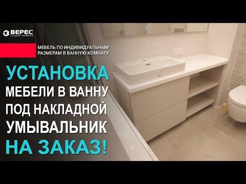 Мебель в ванную под накладную раковину / Студия мебели Верес
