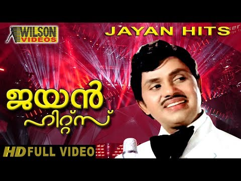 Jayan Hits Vol 1   Malayalam Movie Songs   Video Jukebox