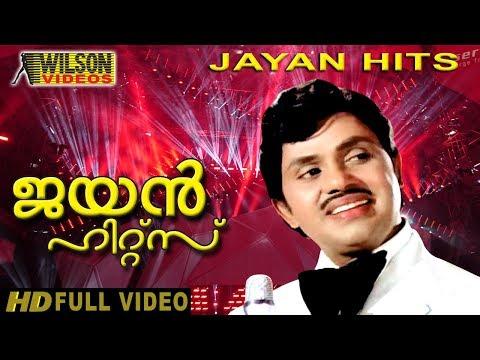 Jayan Hits Vol 1 | Malayalam Movie Songs | Video Jukebox