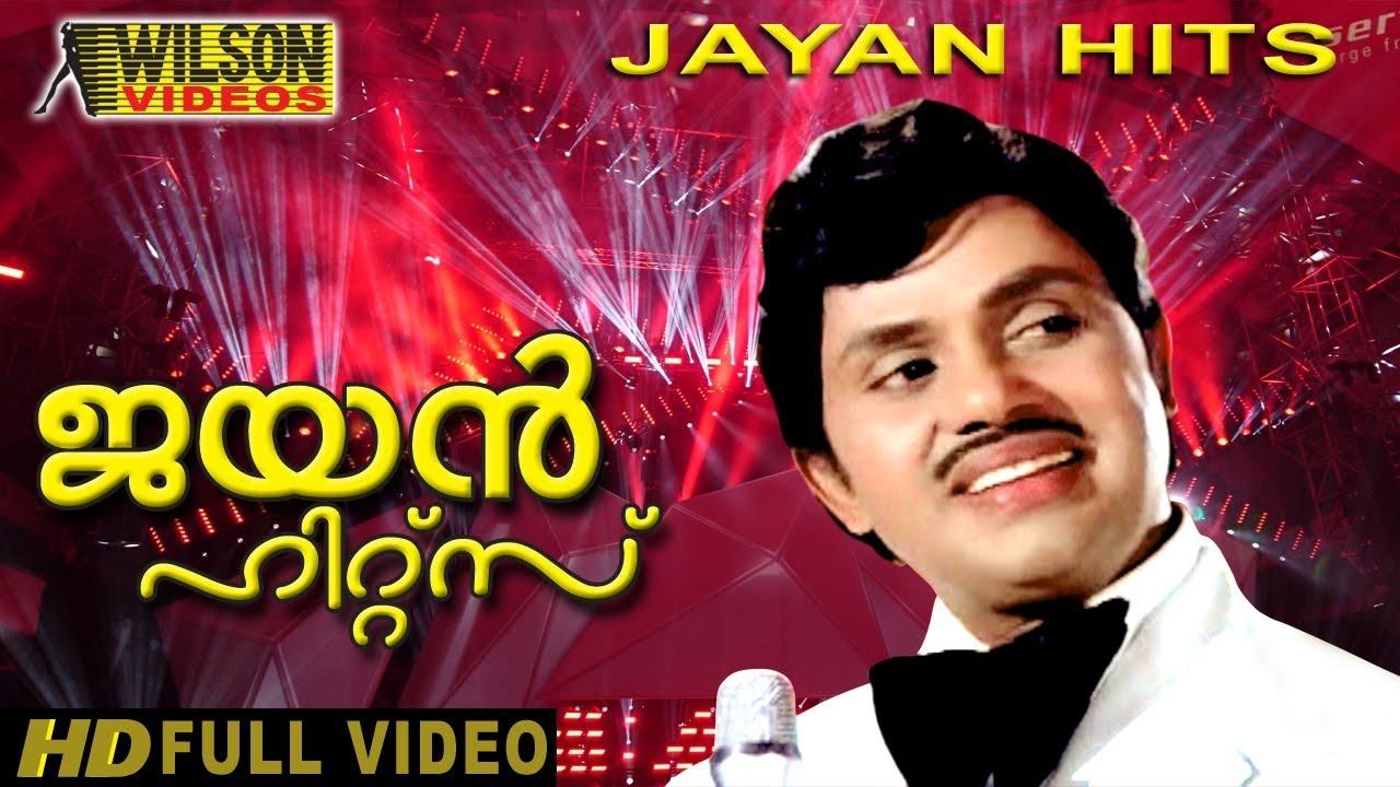 Download Jayan Hits Vol 1 | Malayalam Movie Songs | Video Jukebox