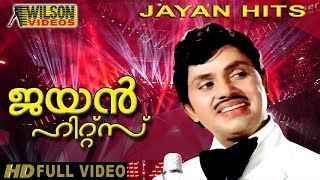 Jayan Hits Vol 1 | Malayalam Movie Songs | Video Jukebox