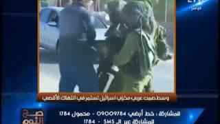 فيديو صفعه مخزيه بوجه العرب للتعدي الصارخ للاسرائيليين علي الفلسطينيون وأمة الاسلام نائمه