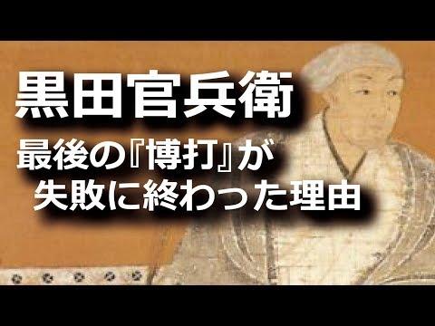 黒田官兵衛最後の『博打』が失敗に終わった理由