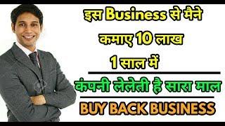 अपने घर माल बनाकर कंपनी को दे | BUY BACK BUSINESS | 5 year Agreement |New business idea