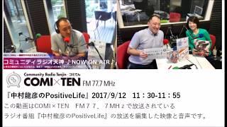 9.12(火)『中村龍彦のPositiveLife』】 詳しくは→https://nakamuratat...
