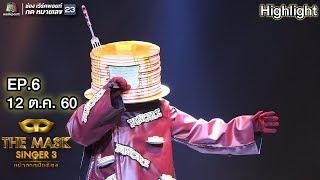ปล่อย - หน้ากากแพนเค้ก | The Mask Singer 3