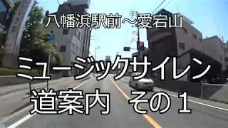 大洲方面からを想定し、八幡浜駅前から愛宕山ミュージックサイレンまでの道のりを実写しました。 大平交差点からの脇道は一方通行のため、帰...
