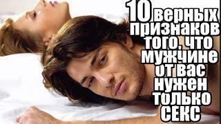 10 ПРИЗНАКОВ того, что мужчине от вас нужен ТОЛЬКО СЕКС
