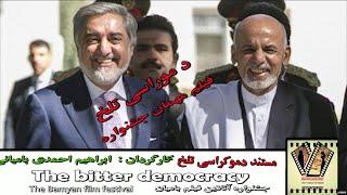 The bitter democracy-مستند دموکراسی تلخ
