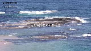 고성 한신 더 휴 (Ocean)
