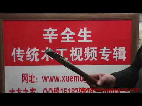 XinQuanSheng: Chinese traditional wood skill - install axe handle