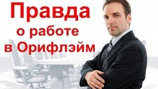 Как заработать в Орифлейм. ПРАВДА о работе в Орифлейм