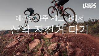 Off-the-trail: Mountain Biking in Sedona, Arizona