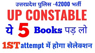 UP Constable 2018 Study Material|| Best books for UP Constable || notes for up Constable ||Pdf notes